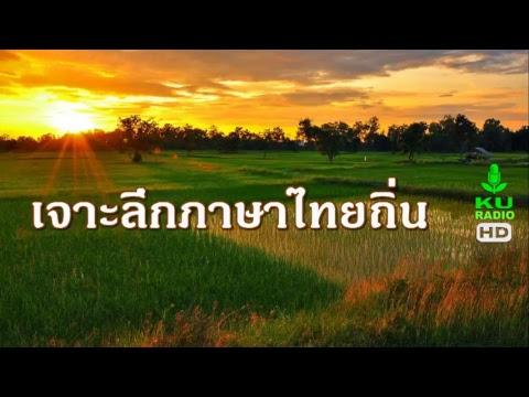 รายการภาคเช้า 29 พฤษภาคม 2560 KU Radio Thailand