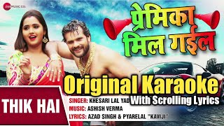 Thik hai Bhojpuri Noon Roti Khayenge | Original Karaoke Track with Scrolling Lyrics