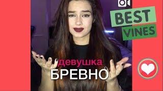 ВАЙНЫ 2018 ЛУЧШИЕ / НОВЫЕ РУССКИЕ И КАЗАХСКИЕ ВАЙНЫ | ПОДБОРКА ВАЙНОВ #131