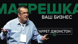 ГАРРЕТТ ДЖОНСТОН | Synergy Insight Forum 2016 | фрагмент выступления