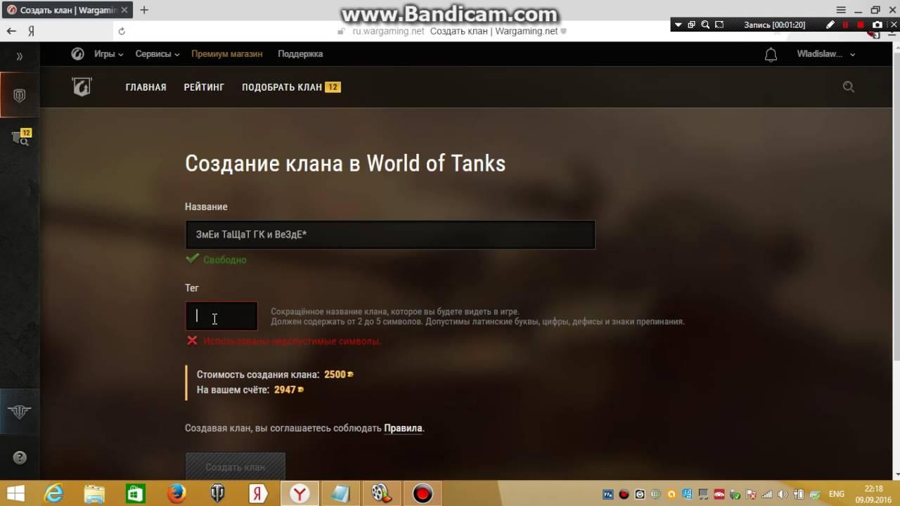 Самый Сильный Клан в World Of Tanks