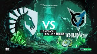 Liquid vs VGJ.T, The International 2018, Group stage, game 1