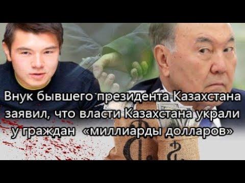 Почему внук Назарбаева, опасаясь за свою жизнь, попросил политического убежища в Великобритании