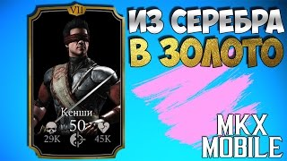 ИЗ СЕРЕБРА В ЗОЛОТО | Mortal Kombat X Mobile