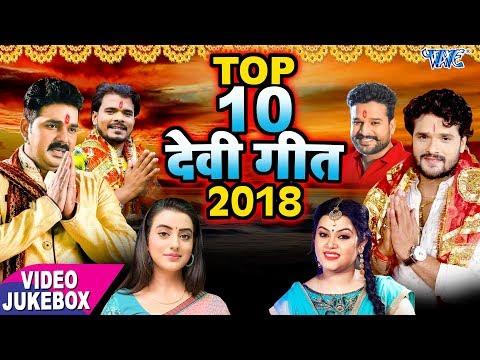 TOP 10 DEVI GEET 2018 - Pawan Singh, Khesari Lal, Pramod Premi, Ritesh , Akshara , Anu Dubey