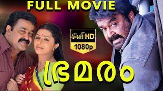 Bhramaram-ഭ്രമരം Malayalam Full Movie   Mohanlal   Bhumika Chawla   TVNXT