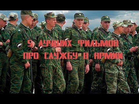5 Лучших Фильмов Про Армию