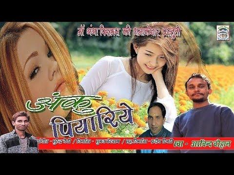 ANKU PIYARIYE  || LATEST GARHWALI SONG 2017 || SINGER ARVIND CHAUHAN || MA GANGA FILMS ||