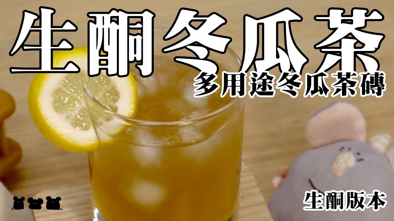 【#食驗品061】生酮冬瓜茶 ローカーボトウガン茶 Keto Winter Melon Tea