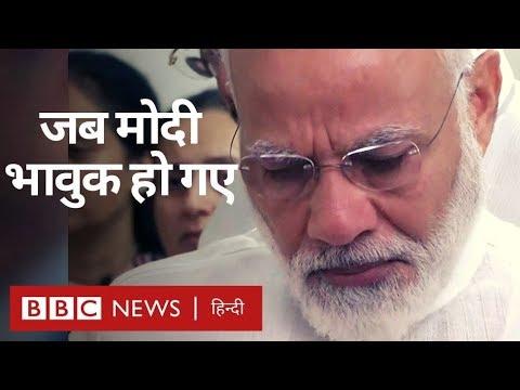 Sushma Swaraj को श्रद्धांजलि देने पहुंचे Narendra Modi और Lal Krishna Advani हुए भावुक (BBC Hindi)