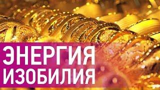 Как привлечь удачу, богатство и изобилие в свою жизнь. Наталия Правдина. Все по Фен Шуй(Как привлечь удачу в свою жизнь - http://www.npravdina.ru/goto/50.html - Узнайте, как притянуть к себе деньги, богатство и..., 2016-09-21T06:55:55.000Z)