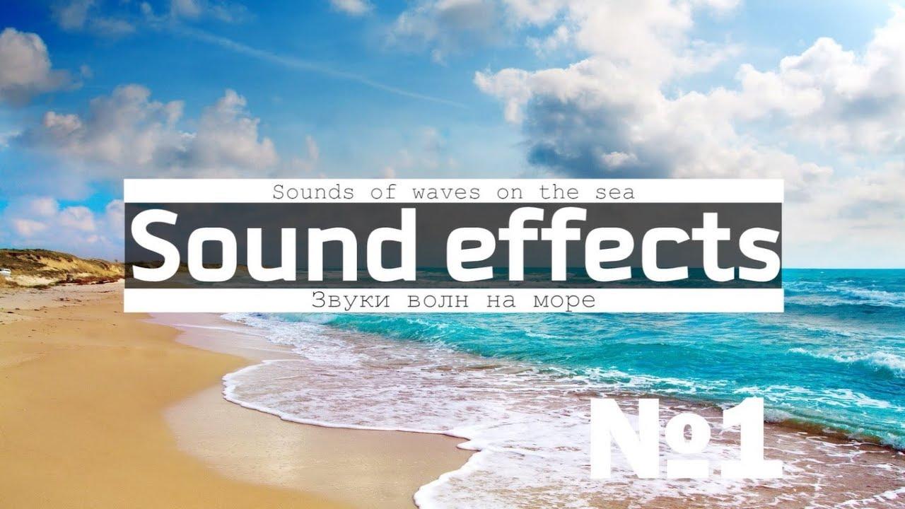 Скачать mp3 шум прибоя