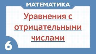 Уравнения с отрицательными числами (Математика 6 класс)