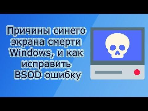 Синий экран смерти Windows, причины и способы устранения BSOD ошибки