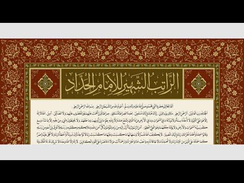 الراتب الشهير للامام الحبيب عبدالله بن علوي الحداد