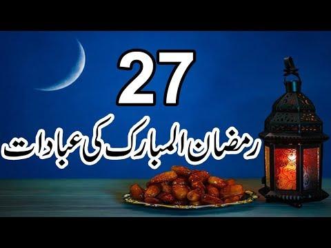 Ramzan Ul Mubarak Ki 27 Raat Ka Nawafil-shab E Qadr Ki Namaz Ka Tarika