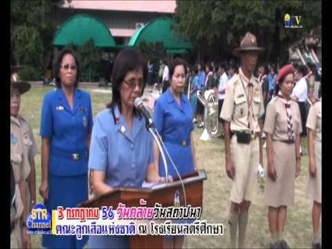 วันคล้ายวันสถาปนาลูกเสือไทย