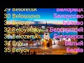 List of Cities and towns in Russia (B) names