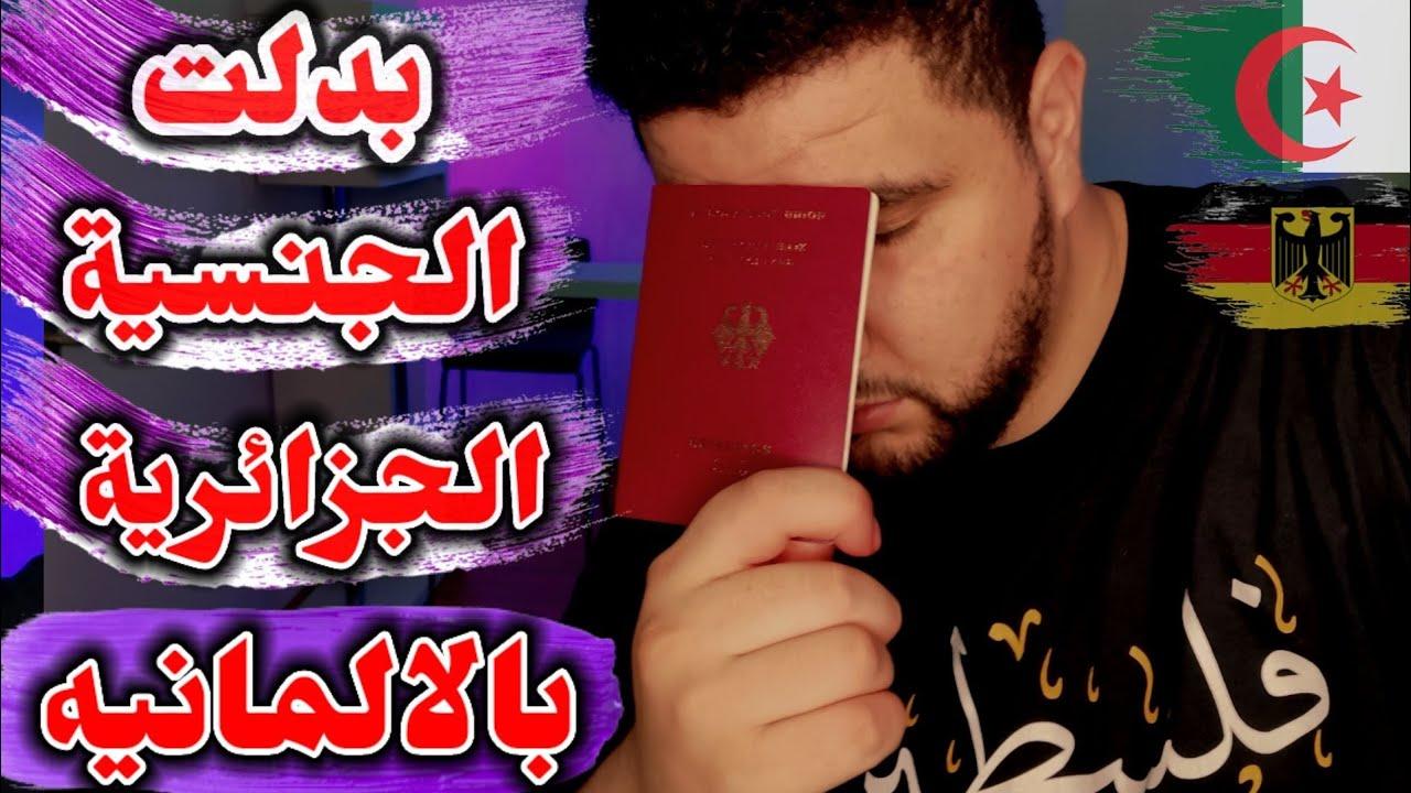 هذا محدث مع جنسيتي الجزائرية/ بعد حصولي علي جواز السفر الألماني