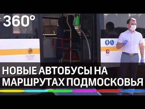 Новые автобусы вышли на маршруты Подмосковье