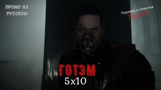 Готэм 5 сезон 10 серия / Gotham 5x10 / Русское промо