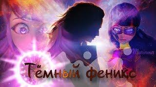 """#Трейлер Леди Баг и Супер кот """"Тёмный феникс"""""""
