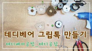 테디베어 그립톡 만들기 (스마트톡)