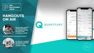18 Quantfury Как использовать крипту для торговли на всех финансовых рынках