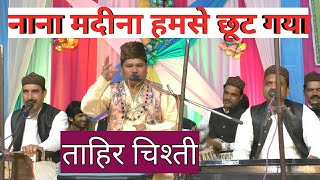 Nana Madina hamse chhot gaya, Tahir Chisti