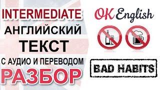 Bad Habits - Английский текст среднего уровня, перевод и разбор грамматики | Ok English