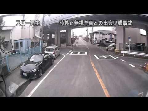 一時停止無視単車とトラックの出会い頭事故