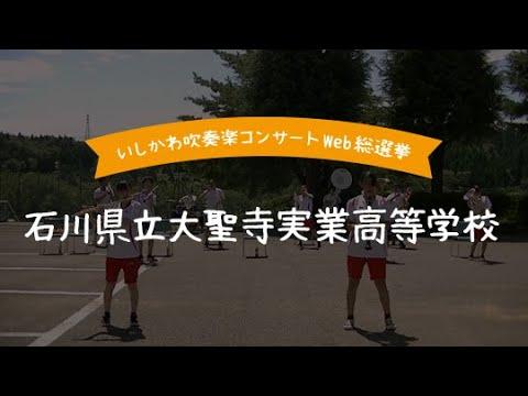 高校 大聖寺 実業