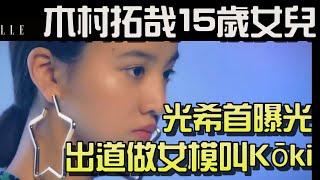 木村拓哉15歲女兒光希首曝光出道做女模叫Kōki https://youtu.be/Xa8oUJq...