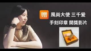GIVE543贈物網風尚大使手刻印章 開獎影片    20191107