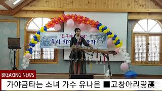 유나은 ■고창아리랑■ 66말띠 전국모임 축하공연