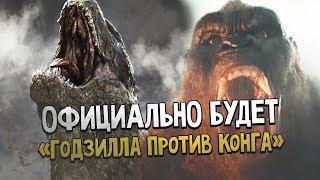«Годзилла против Конга» - Первый постер и дата выхода. Ждём и обсуждаем фильм вместе!
