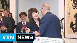 나윤선, 프랑스 정부 문화예술공로훈장 수훈 / YTN
