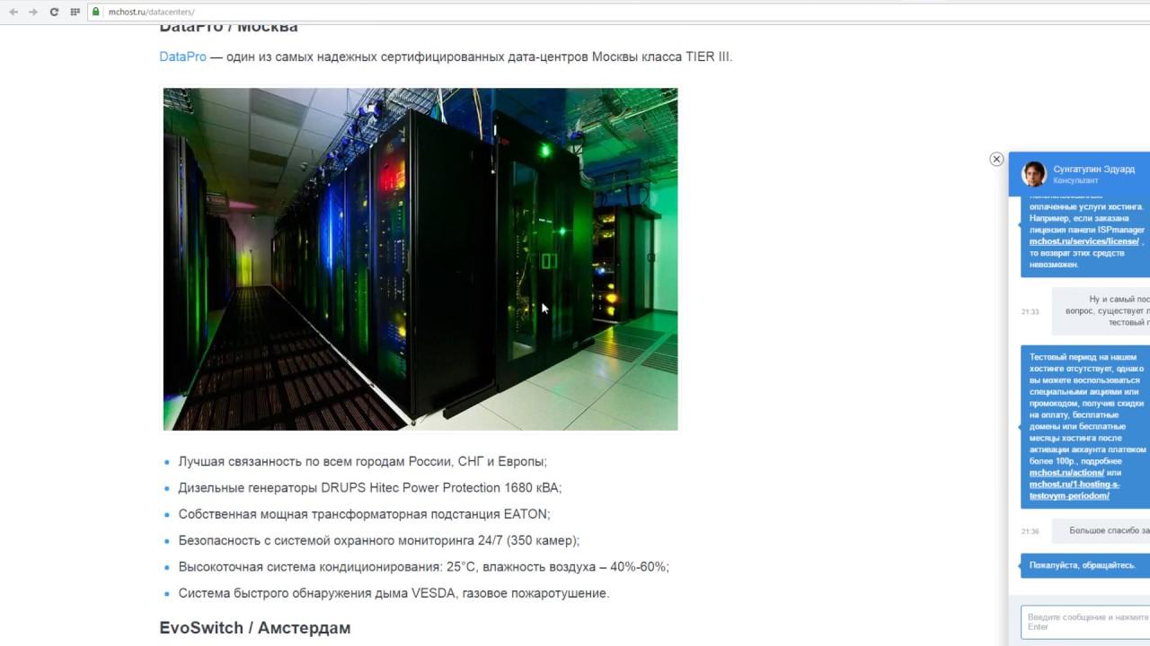 Mchost хостинг отзывы мтс севастополь официальный сайт