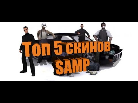 Топ 5 скинов SAMP !