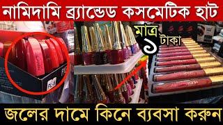 কলকাতা ব্র্যান্ডেড কসমেটিক হাট | ক্যানিং স্ট্রিট কসমেটিক হাট | cosmetic wholesale market in Kolkata