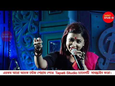 Chata Dhoro He Deora || Folk Song || Cover By-Poushali Banerjee || Tapati Studio
