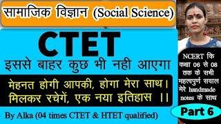 Social Science सामाजिक विज्ञान Most Imp questions in CTET, UPTET, TET 2018 100% success P-6