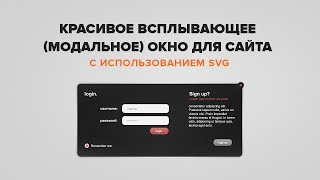 Красивое всплывающее (модальное) окно для сайта с использованием svg