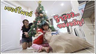 เซอร์ไพรส์! ของขวัญให้เฌอแตมใต้ต้นคริสต์มาส!!!   แม่ปูเป้ เฌอแตม Tam Story