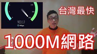 台灣最快光纖1000M 三年使用心得