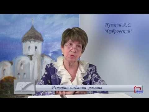 """Пушкин А.С. Ч.2. """"Дубровский"""". История создания романа"""