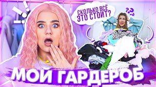МОЙ ГАРДЕРОБ!!! Разбор + Шоппинг + VLOG