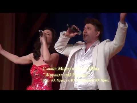 Песня о России - Журавли над Россией - Славич Мороз и Юлия Приз