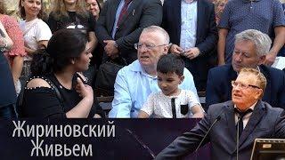 В. Жириновский пообщался с москвичами на Старом Арбате.