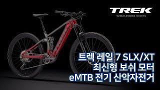 트렉 레일7::산악용 전기자전거 eMTB 트렉 레일 추…